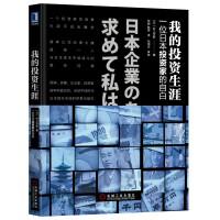 我的投资生涯:一位日本投资家的自白