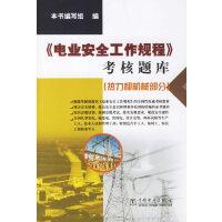 《电业安全工作规程》考核题库(热力和机械部分)
