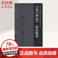 《龙门四品》技法精讲 紫禁城出版社