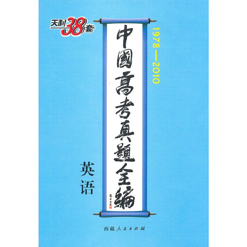 英语--中国高考真题全编(1978-2010)