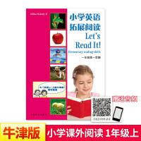 小学英语拓展阅读 一年级第一学期