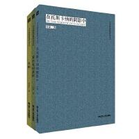 当代建筑思想评论系列丛书(在托斯卡纳的阴影中+看不见的景框+扎根)