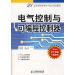 电气控制与可编程控制器(免费提供电子教案习题解答)