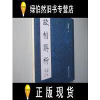 【二手正版9成新现货】欧楷解析 /田蕴章 著 天津大学出版社