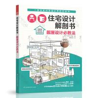 住宅设计解剖书 靓屋设计必胜法