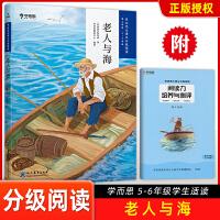 2021版大语文分级阅读老人与海第三学段 5~6年级适用