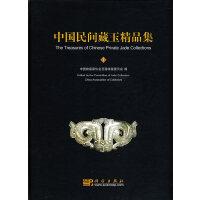 中国民间藏玉精品集