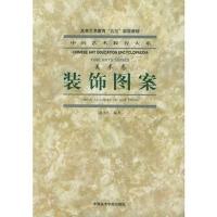 中国艺术教育大系-装饰图案 赵茂生著 9787810197045