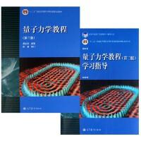 量子力学教程 周世勋 第二版 教材 学习指导 高等教育出版社
