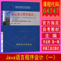 备战2020 自考教材04747 4747Java语言程序设计(一) 2017年版 辛运帏编著 机械工业出版社