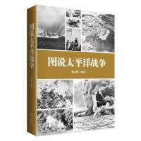 【二手旧书9成新】WF 图说太平洋战争