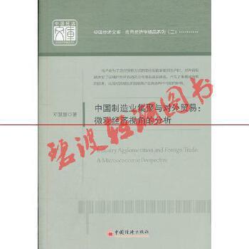 【旧书二手书9成新】中国制造业集聚与对外贸易:微观经济视角的分析