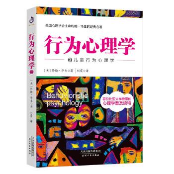 行为心理学3(pdf+txt+epub+azw3+mobi电子书在线阅读下载)