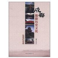 成都旅游历史文化