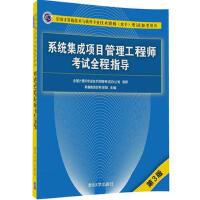 正版图书 系统集成项目管理工程师考试全程指导(第3版) 希赛教育软考学院 9787302459408 清华大学出版社