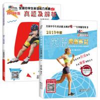 2019年版天仁图书英语奥林匹克+英语能力竞赛真题及解析 七年级 初一全套2册 7年级中学生英语竞赛教材+真题解析包天