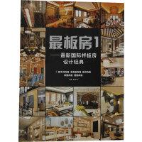 最板房I―最新国际样板房设计经典(1)