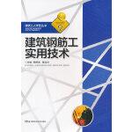 建筑工人学艺丛书2 建筑钢筋工实用技术