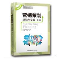 营销策划理论与实践(第4版)