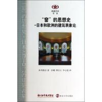 """""""窗的""""思想史:日本和欧洲的建筑表象论 (日)滨本隆志"""
