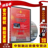 工会专家大讲堂 工会如何参与构建和谐劳动关系 林燕玲/潘泰萍(2DVD)视频讲座光盘碟片
