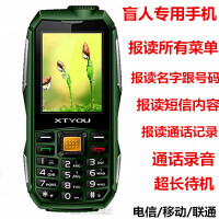 正品三防手机通超长待机军工电信版老人机XTYOU/信天游 X500
