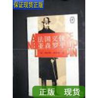 【二手旧书9成新】(正版二手)法国义侠亚森罗平 /[法]勒布朗(Leblance, M.) 著?