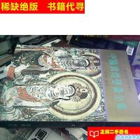 【二手旧书9成新】中国敦煌壁画全集6 敦煌 盛唐 原版现货 *
