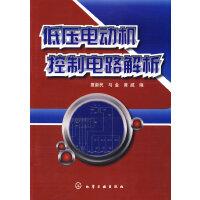 低压电动机控制电路解析