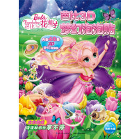 芭比3D梦幻泡泡贴:芭比花仙子