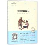 鲁滨孙漂流记(互联网+创新版部编版)/语文新课标**丛书