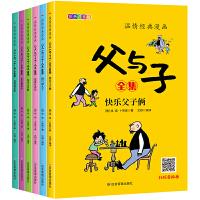 20册写给儿童的影响孩子一生的中外名人故事绘本小学生版注音一二三年级课外书名著小学生课外阅读书籍6-12周岁世界名人传
