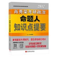 肖秀荣2017考研政治命题人知识点提要(双色印刷+37页海量实用附录)