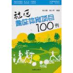 社区趣味体育项目100例徐大鹏,张小军金盾出版社9787508288727