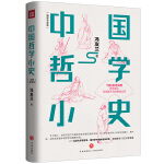 中国哲学小史(精装导读版—冯友兰写给大众的极简哲学史)