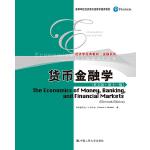 货币金融学(英文版・第十一版)(高等学校经济类双语教学推荐教材・经济学经典教材・金融系列)