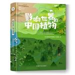 大自然探索精品书系:影响世界的中国植物
