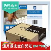 西玛记账空白凭证纸打印纸送货单24*14 通用空白凭证K030601B,激光打印机适用,共2000份;70g纯木浆原纸
