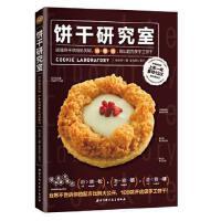 【二手旧书9成新】饼干研究室:搞懂饼干烘焙的关键,油+糖+粉,做出超手工饼干 林文中