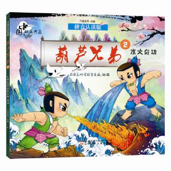 中国动画典藏——葫芦兄弟2 水火奇功 永恒经典 温馨回忆 亲子共读