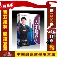 正版包票人才 张嘉伟4DVD1工具盘培训讲座书籍音像光盘学习视频