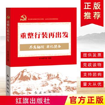正版 重整行装再出发——不忘初心 牢记使命 新时代中国特色社会主义思想武装头脑做好新时代的答卷人红旗出版社9787505146648