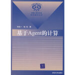 【新书店正版】基于Agent的计算石纯一,张伟清华大学出版社9787302128007
