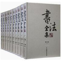 书法全集(布面豪华精装10卷)