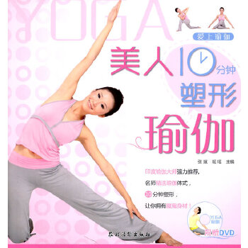 美人10分钟塑形瑜伽(附赠DVD光盘)