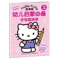 凯蒂猫幼儿启蒙必备――字母真简单