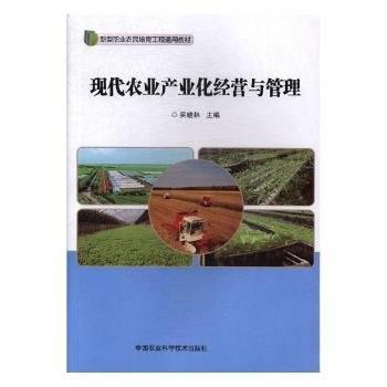 现代农业产业化经营与管理
