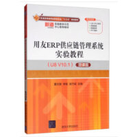 用友ERP供应链管理系统实验教程(U8 V10.1)(微课版)