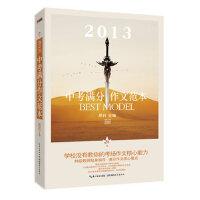 全新正版 2013中考满分作文范本 昂达 9787535192097 湖北教育出版社