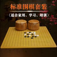 围棋套装五子棋密胺棋子儿童学生初学者入门密度板象棋棋盘